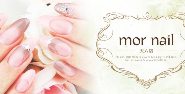 morenail(モアネイル)