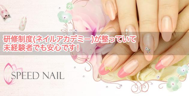 SPEED NAIL(スピードネイル)