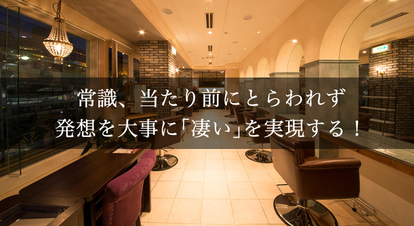 aile(エール)の店内