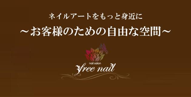 freenail(フリーネイル)