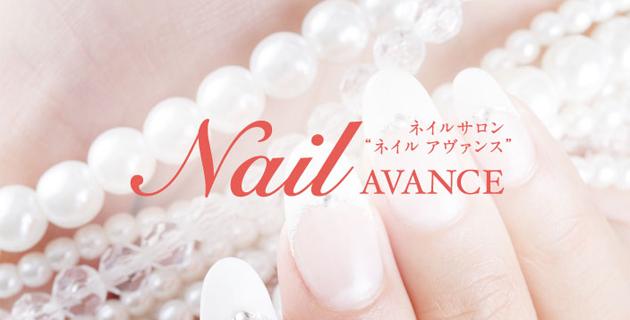 nailavance(ネイルアヴァンス)
