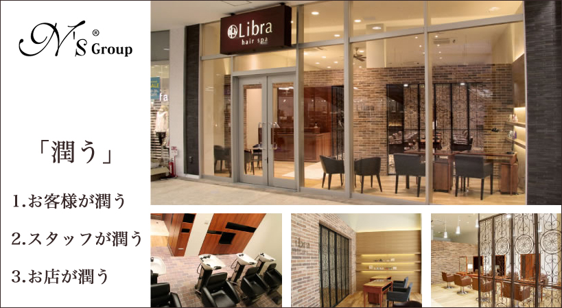 Librahairspa(リーブラ ヘア スパ)