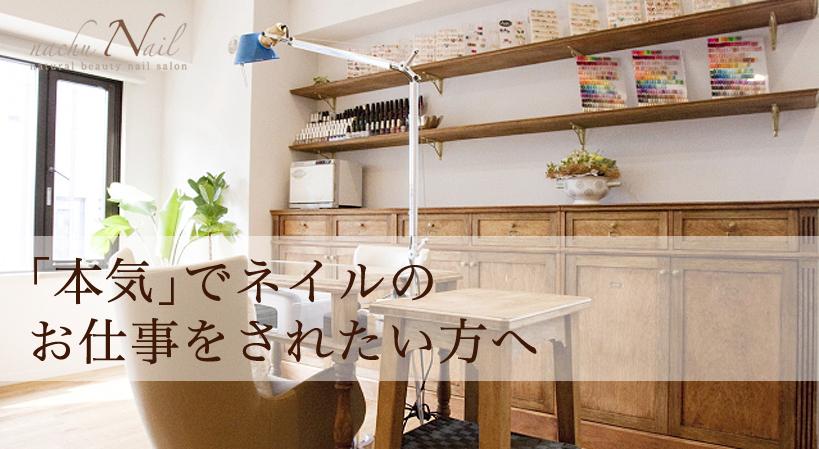 梅田のナチュネイルの店内