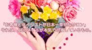 ABC Nail(エービーシーネイル)