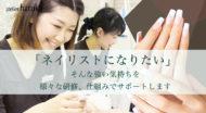 [経][未] Haruka nail(ハルカネイル)関東エリア