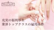 Nice Nail(ナイスネイル)大阪エリア