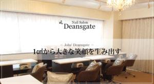 Nail Salon Deansgate(ディーンズゲート)